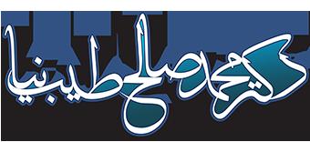 وب سایت رسمی دکتر محمد صالح طیب نیا